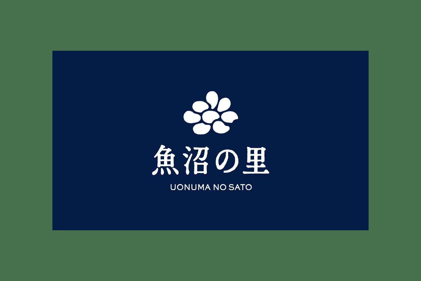 猿倉山ビール醸造所 | 魚沼の里