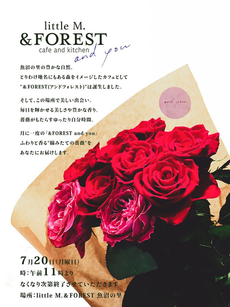 and you 薔薇販売