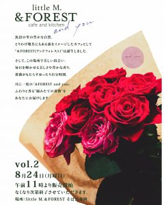 and you 薔薇販売 vol.2