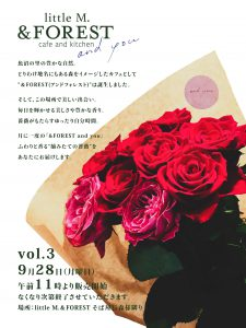 and you 薔薇販売 vol.3