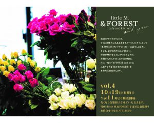 and you 薔薇販売 vol.4