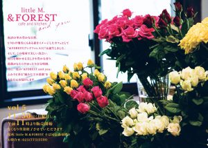 and you 薔薇販売 vol.5