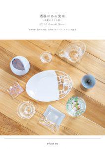 酒器のある食卓 -初夏のガラス展-